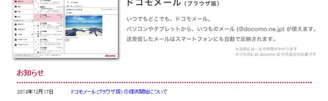 docomo Mail Web