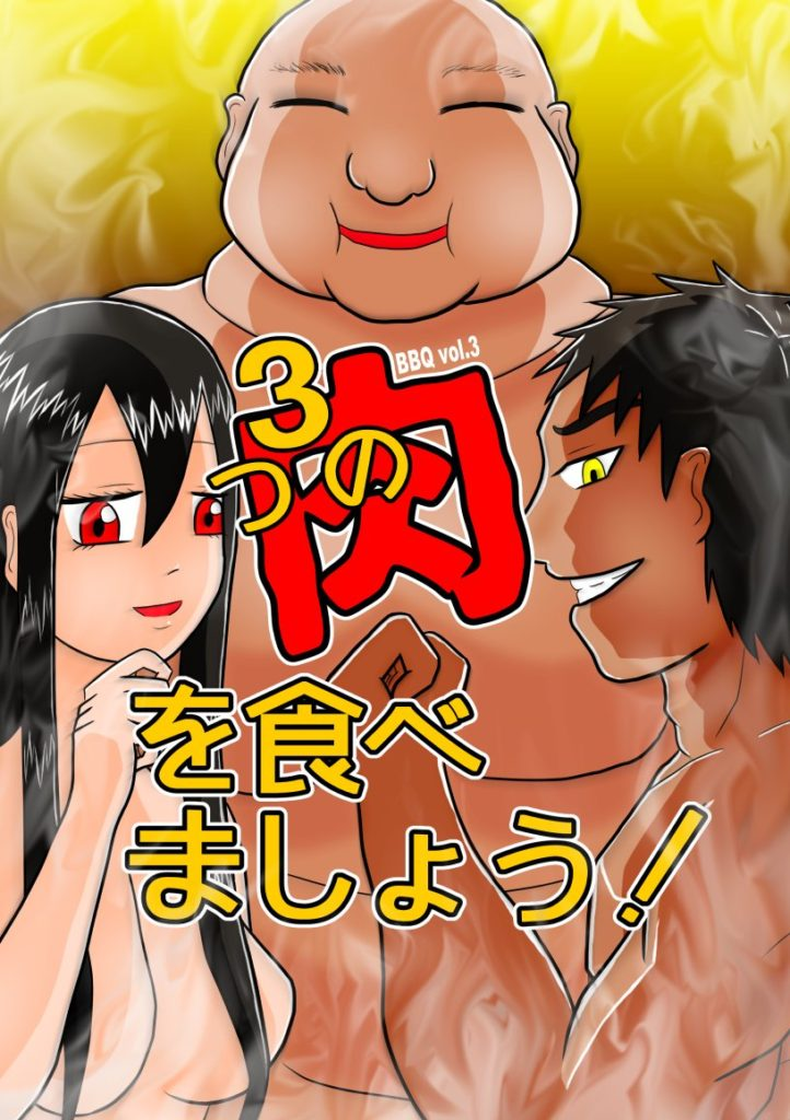 【BBQやり隊】vol.3 3つの肉を食べましょう!