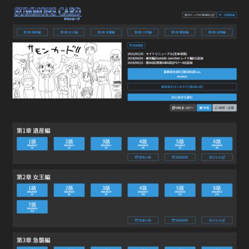 サモンカード新サイトデザイン