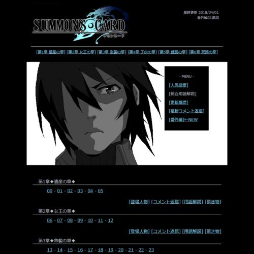サモンカード旧サイトデザイン